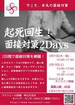 東京女子大学が2月11・13日に「起死回生!面接対策2Days」をオンラインで開催 -- 同大初の短期集中型総合面接対策講座