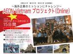 愛知大学、帝京大学、東洋大学の国内3大学とベトナムのホーチミン市外国語情報技術大学の学生が海外企業の課題解決にチャレンジする「AEON Vietnam プロジェクト(Online)」がスタート -- 2021年2月27日より