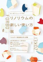 「カーボンニュートラル リノリウムの新しい使い方展 フォルボ×東京造形大学 大学院」 3月2日(火)から7日(日)まで渋谷ヒカリエ8階 aiiima1にて開催