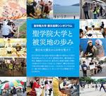 聖学院大学が震災復興シンポジウム「聖学院大学と被災地の歩み~東日本大震災から10年を覚えて~」をオンラインで開催