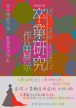東京家政大学服飾美術学科が2月20・21日に「十条コレクション・作品展示会」を開催 -- 学生が卒業研究で制作した和服やドレスなどを十条銀座商店街で展示