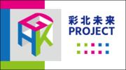 彩北未来プロジェクトバナー.png