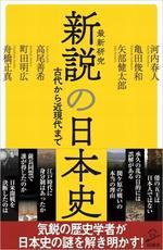 神田外語大学准教授 町田明広氏共著 『新説の日本史』が2月6日(土)に刊行 -- 最新研究をもとに日本史の通説に挑む