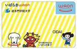 追手門学院大学が関西の大学で初となる「いばらきWAON 追手門学院大学」カードを発行 -- 茨木総持寺キャンパス隣接地に今年3月開業のイオンタウンと連携
