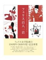 フェリス女学院大学が学院創立150周年を記念して『フェリス百人一首』を刊行 -- 日本語日本文学科の学生と教員が近現代の歌も取り入れた百首を撰歌、解説やイラストも掲載