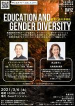 学生企画・運営の第2弾オンラインプロジェクト【「Education and Gender Diversity」~教育と性の多様性~】を行います
