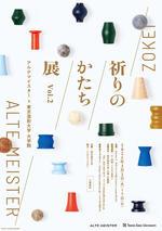 「祈りのかたち展 Vol.2 アルテマイスター×東京造形大学 大学院」 3月2日(火)から7日(日)まで渋谷ヒカリエ8階 aiiima2にて開催
