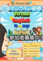 ブリティッシュヒルズ 個人参加型のオンライン英語学習プログラム「Virtual Winter English Camp 2021」を提供