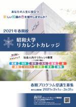 昭和大学リカレントカレッジ 2021年4月に開校