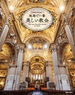 江戸川大学メディアコミュニケーション学部の学生が編集を担当したムック本『地球で一番美しい教会』が出版