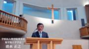 全学礼拝(理事長)プレスリリース配信.png