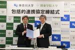 神奈川大学と関東学院大学が包括的連携協定を締結しました