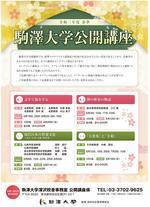 駒澤大学が令和3年度春季公開講座を開講 -- 全4講座をオンデマンド配信