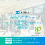 「AIデータサイエンス・リカレント教育プログラム」(履修証明プログラム)を初開講 -- 大阪工業大学