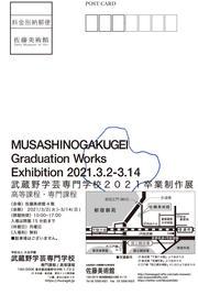 20200122武蔵野学芸専門学校芸卒展ポストカード裏.jpg