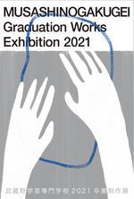 武蔵野学芸専門学校高等課程が3月2日~14日まで佐藤美術館で卒業制作展を開催