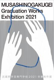 20200122武蔵野学芸専門学校芸卒展ポストカード表.jpg