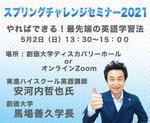 創価大学が5月2日にオープンキャンパス特別イベント「スプリングチャレンジセミナー2021」を開催 -- 東進ハイスクール英語講師の安河内哲也氏が講演
