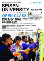清泉女子大学が5月16日に行う「グローバル・シティズン育成プログラム」オープンクラスの参加者を募集 -- グローバルに活躍できる人材育成に特化した最先端の学びを体験できる