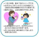 発達障害児の子育て学ぶ「ペアトレ」 心理臨床センター 親の悩みに個別対応し療育支援 -- 広島国際大学