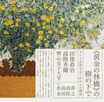 聖心女子大学・田窪恭治氏(招聘研究員)・高階秀爾氏の共著 『《黄金の林檎》の樹の下で』が刊行 -- アートが変えるこれからの教育を考える