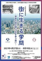大阪大1.jpg