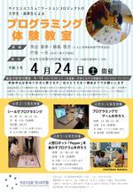 サイエンス・コミュニケーションプロジェクトが4月24日に中谷宇吉郎 雪の科学館で「プログラミング体験教室」を開催 ~ゲーム制作や人型ロボットの制御を体験 -- 国際高等専門学校・金沢工業大学