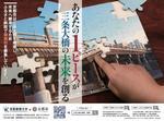 【京都産業大学】70年ぶりの三条大橋全面改修に向け、現代社会学部 鈴木ゼミ生が寄付制度の認知向上に取り組む。