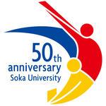 創価大学が2021年4月2日で創立満50年 -- 「SDGs」、「世界市民教育」テーマにしたイベント等を展開
