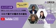 キャリアの立教 YouTube LIVE.png