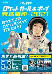 ロケガ2021_1.png