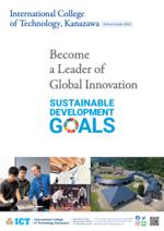 持続可能な未来社会を創造するグローバルイノベーターを目指す。国際高専『入学案内2022』、『2022入学試験ガイド』が出来上がりました。