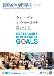 日本語表紙国際高専入学案内2022-32_1.png