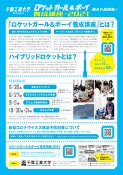 ロケガ2021_2.png