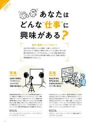 artoshigotobook202104_ページ_04.jpg