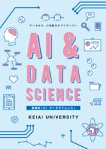 敬愛大学の副専攻が、数理・データサイエンス・AI教育プログラム認定制度(リテラシーレベル)に認定(千葉県内の大学で初)