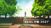 20210619SDGs_ONLINESYMPOSIUM.png