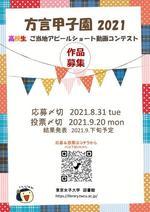 東京女子大学図書館が「方言甲子園2021」を開催 -- 全国の高校生・大学受験生を対象としたご当地アピールショート動画コンテスト