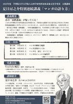 学習院大学が公開講座・夏目房之介特別連続講義「マンガの語り方」(全4回)をオンラインで開催