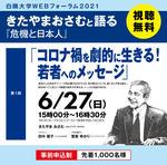 白鴎大学が6月27日にWEBフォーラム「コロナ禍を劇的に生きる!若者へのメッセージ」を開催 -- きたやまおさむと語る『危機と日本人』シリーズ第1回。ゲストに田中優子氏。