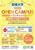 拓殖大学 「オープンキャンパス2021」の開催について
