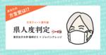 東京女子大学・篠崎ゼミが6月21日Webサービス「県人度判定」を正式リリース