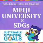 SDGs達成に向けた明治大学独自の取り組みを発信するWEBサイトをオープンしました