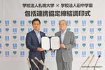学校法人田中学園と学校法人札幌大学が包括連携協定を締結