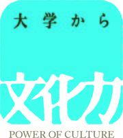 令和3年度 文化庁 大学における文化芸術推進事業.jpg