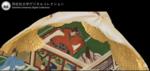 同志社大学所蔵の貴重資料を公開! -- 『同志社大学デジタルコレクション』リニューアル --