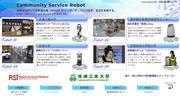 ロボットショーケース全体画面案.jpg