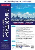 成蹊大学がWeb講演会「平成の宰相たち」を公開(7月よりオンデマンド配信)