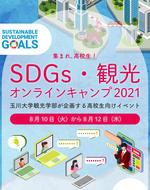 SDGsの達成につながる「観光」を考える 玉川大学観光学部が高校生対象に「SDGs・観光 オンラインキャンプ2021」を開催