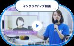 長浜バイオ大学が「Webオープンキャンパス」でインタラクティブ動画を公開中